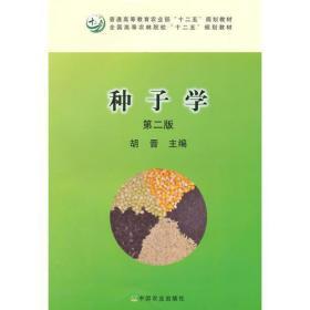 种子学(第二版)(胡晋)