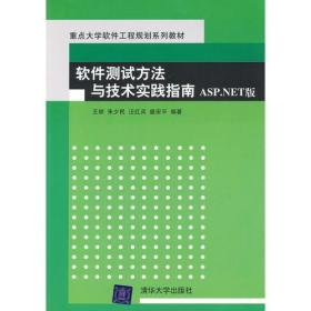 软件测试方法与技术实践指南ASP.NET版(重点大学软件工程规划系列教材)