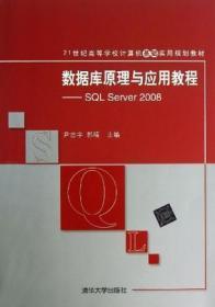 数据库原理与应用教程—SQL Server 2008