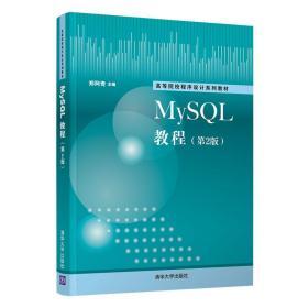 高等院校程序设计系列教材MySQL教程(第2版)