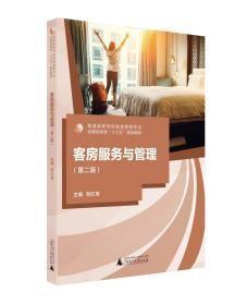 客房服务与管理刘红专广西师范大学出版社9787559806666刘红专广西师范大学出版社9787559806666