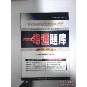 12656一考通题库毛泽东思想和中国特色社会主义理论体系概论一考通自考命题研究中心国家行政学院出版社9787515015101