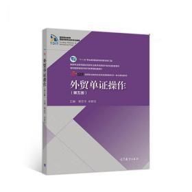 外贸单证操作章安平,牟群月高等教育出版社章安平牟群月高等教育出版社9787040529982