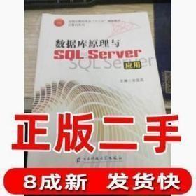 数据库原理与SQLServer应用9787564756642宋亚岚电子科技大学出版社9787564756642