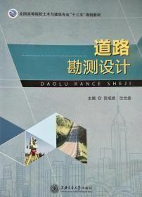 道路勘测设计贺成斌、沈世鑫上海交通大学出版社9787313145048