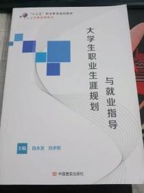 生职业生涯规划与就业指导9787517115120中国言实9787517115120