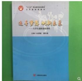 追寻梦想创新未来杭勇敏中国言实出版社9787517119845