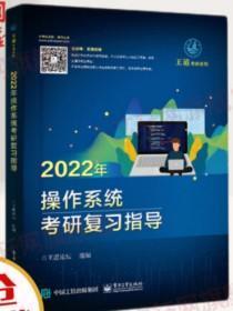 2022年操作系统考研复习指导