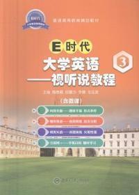 E时代大学英语——视听说教程3上海交通大学9787313156327
