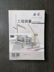 工程测量刘莉淋刘莉淋吉林大学出版社9787567778795