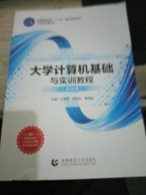 大学计算机基础与实训教程王慧娟首都师范大学出版社9787565636240