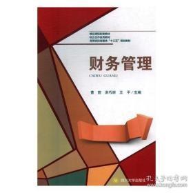 财务管理曹前四川大学出版社9787569020649