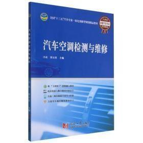 汽车空调检测与维修冯松熊安胜同济大学出版社9787560877402