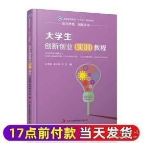 生创新创业实训教程9787553496214吉林9787553496214