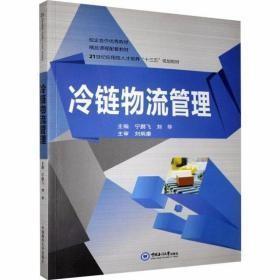 冷链物流管理宁鹏飞刘华中国海洋大学出版社9787567013186