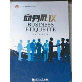 商务礼仪/高博李巍同济大学出版社9787560864150
