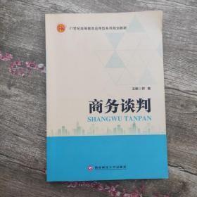商务谈判郭鑫西南财经大学出版社9787550429208