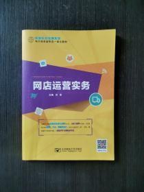 网店运营实务刘蓓北京邮电大学出版社9787563554164