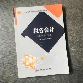 税务会计蒋国发西南财经大学出版社9787550423428