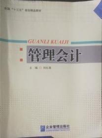 管理会计刘红英企业管理出版社9787516412183