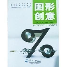 图形创意刘佳东北大学出版社9787551712118