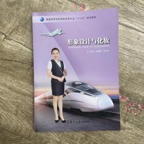 形象设计与化妆范蒙蒙郑州大学出版社9787564543433