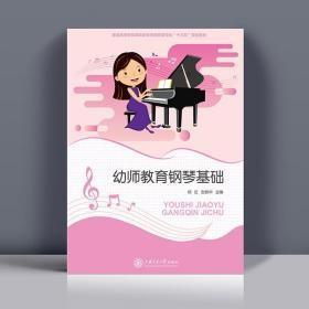 幼师教育钢琴基础杨虹张教华上海交通大学出版社9787313135391