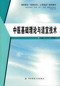 中医基础理论与适宜技术王花汪海英第四军医大学出版社9787566208071