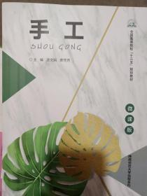 手工游文娟陕西师范大学出版社9787569510447