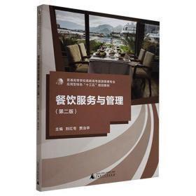 餐饮服务与管理第二2版刘红专广西师范大学出版社9787559814456