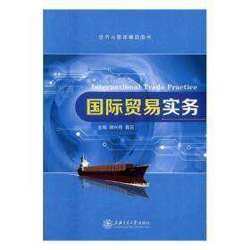 国际贸易实务谢兴伟龚云上海交通大学出版社9787313179593
