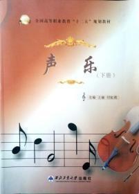 声乐下册王瑜付虹莉西北工业大学出版社9787561245682