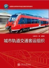 城市轨道交通客运组织冯娜郝菊香上海交通大学出版社9787313167347