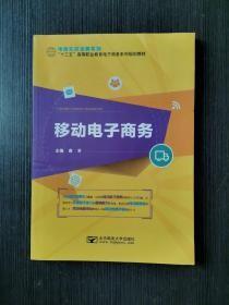 移动电子商务龚芳北京邮电大学出版社9787563553228