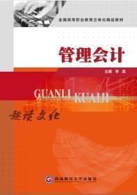 管理会计李英西南财经大学出版社9787550419322