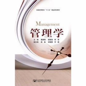 管理学戴德锋,窦德强,熊雯北京邮电大学出版社9787563546466