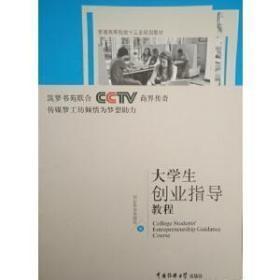 大学生创业指导教程创业指导课题组中国传媒大学出版社9787565714252