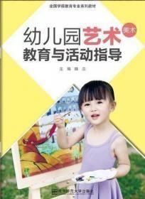 幼儿园艺术美术教育与活动指导陆兰化学工业9787565136566