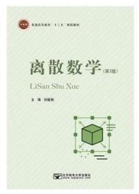 离散数学第二2版刘爱民北京邮电大学出版社9787563555482