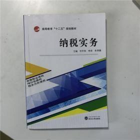 纳税实务/武汉大学9787307173309