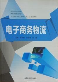 电子商务物流庄小将湖南师范大学出版社9787564823474