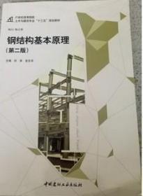 钢结构基本原理第二2版白泉中国建材9787516016312