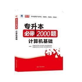 2020年国版专升本必刷2000题·计算机基础