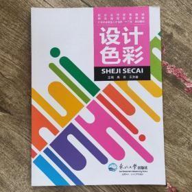 设计色彩禹青无出版社信息9787551711876