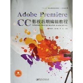 AdobePremiereCC影视后期编辑陈继光江西美术9787548066088