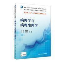 病理学与病理生理学张军荣李夏人民卫生出版社9787117225786
