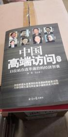 中国高端访问拾叁:15位站在改革前沿的经济智囊