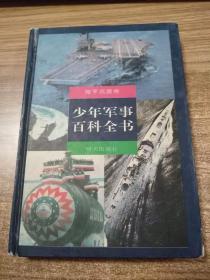 少年军事百科全书:海军武器卷