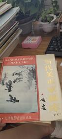当代美术家画库(十七)