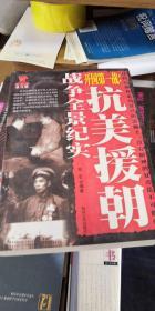 开国第一战:抗美援朝战争全景纪实